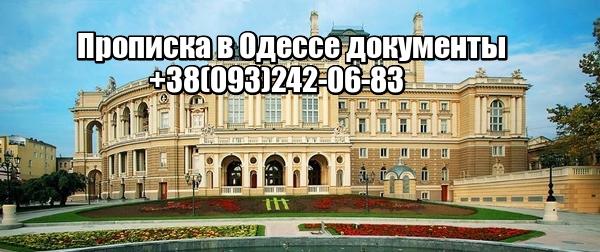 Прописка в Одессе документы