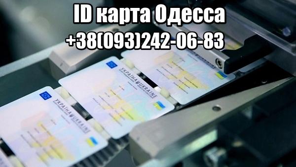 ID карта Одесса