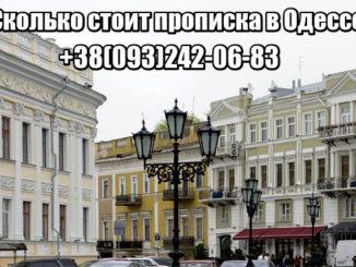 Сколько стоит прописка в Одессе