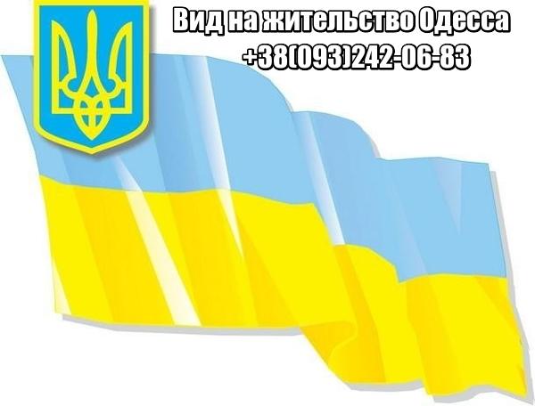 Вид на жительство Одесса