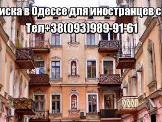 Прописка в Одессе для иностранцев срочно