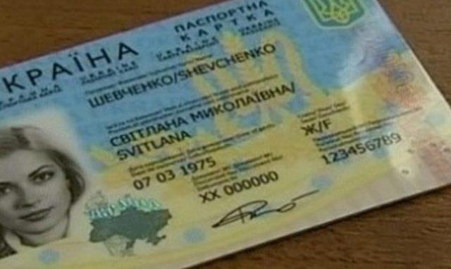 Id паспорт Одесса Киевский район